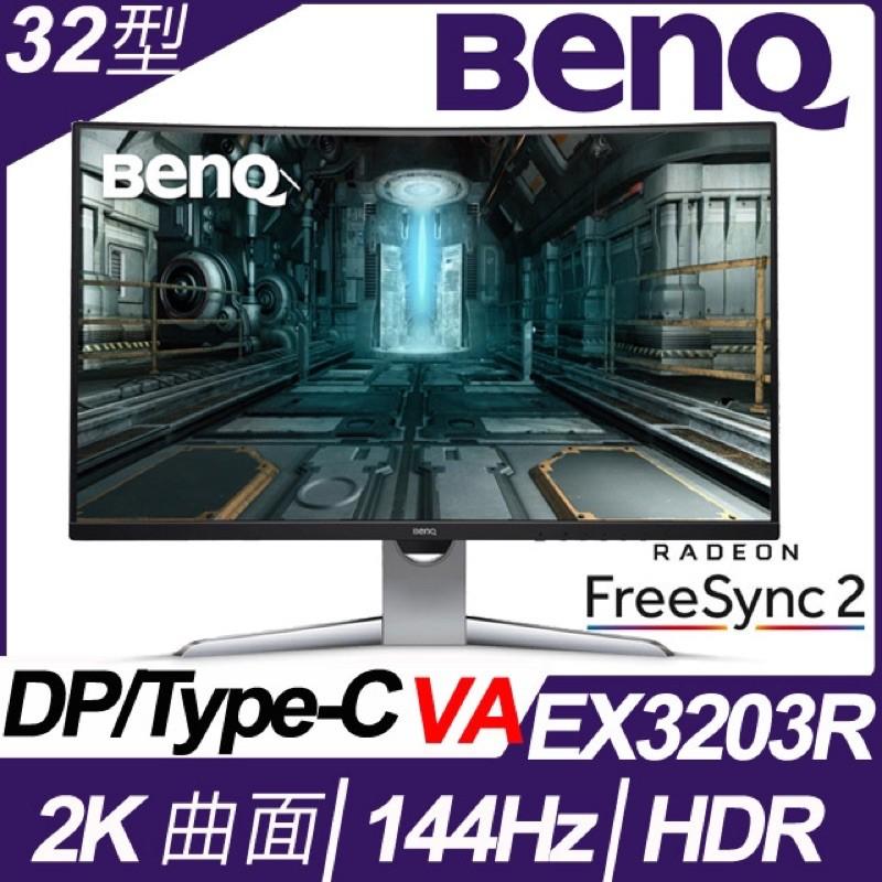 🌟萬元內CP值最高32吋曲面2K144Hz螢幕🌟BenQ EX3203R 2K 144Hz Type-C 類瞳孔