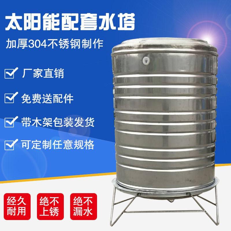 🔥特惠推薦🔥新品大促🔥304不銹鋼水箱儲水桶水塔家用立式加厚太陽能樓頂廚房儲水罐酒罐