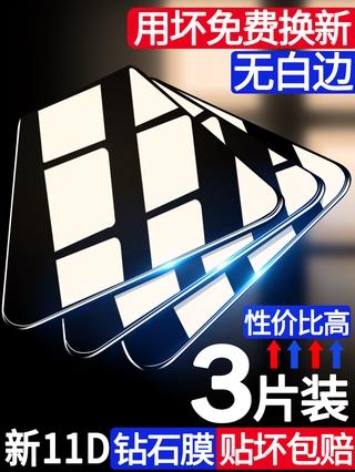 蘋果x鋼化膜12pro/ 11promax全屏覆蓋iPhoneX防窺6/ 6s/ 7/ 8Plus藍光iPhone xs/ 12m