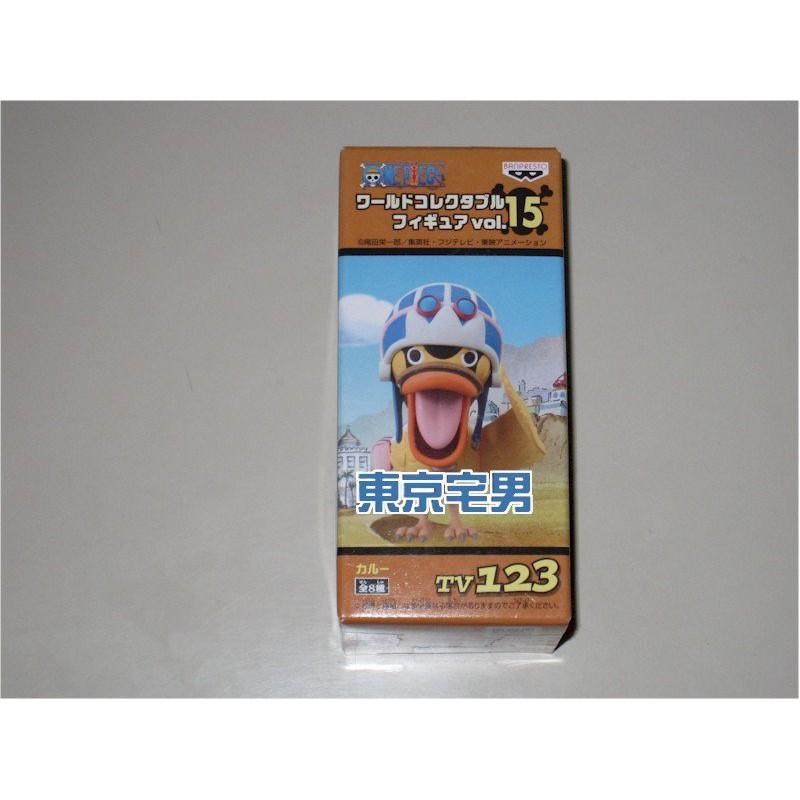 【東京宅男】 (日初版) 海賊王 景品 WCF 組立式 7公分 VOL.15 單賣 快跑鴨 卡魯