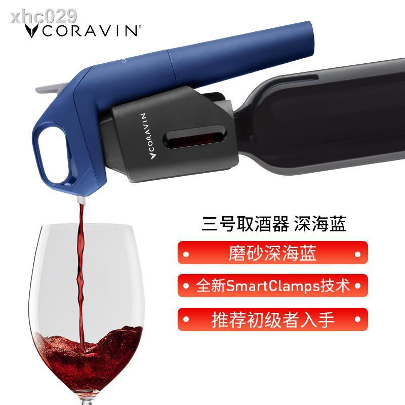 【現貨】◘▽Coravin卡拉文創新免開瓶初學者入手葡萄酒 取酒器 三號 深海藍
