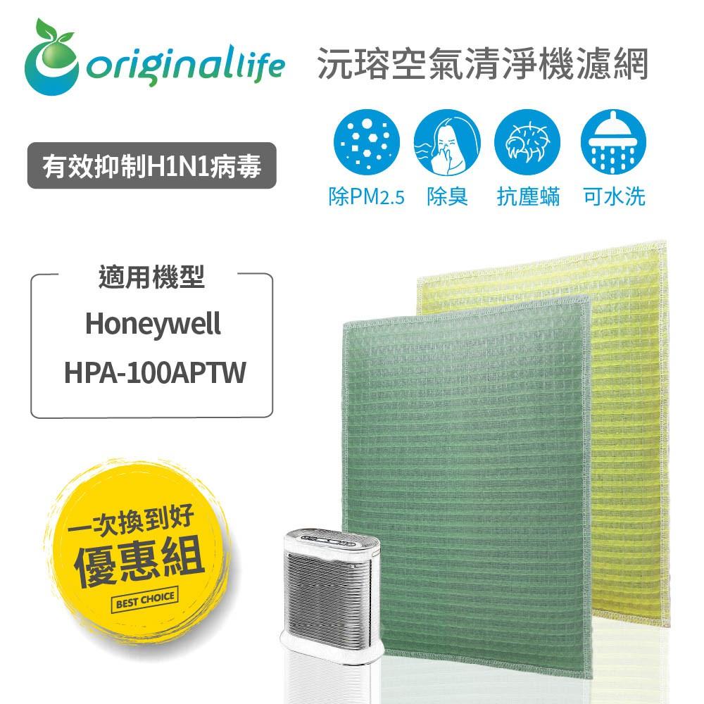 『一次換到好』Honeywell HPA-100APWT (前置+後置)l空氣清淨機濾網 超淨化長效可水洗