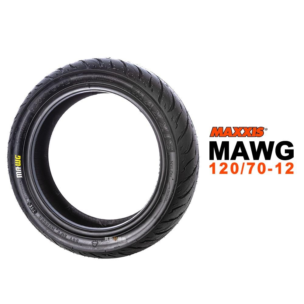 MAXXIS 瑪吉斯 輪胎 MA WG 水行俠 120/70-12 高性能晴雨胎