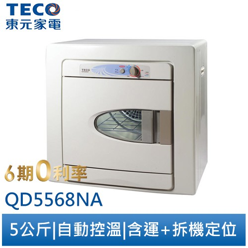 東元TECO 5公斤乾衣機 QD5568NA 含拆箱定位[領卷95折]