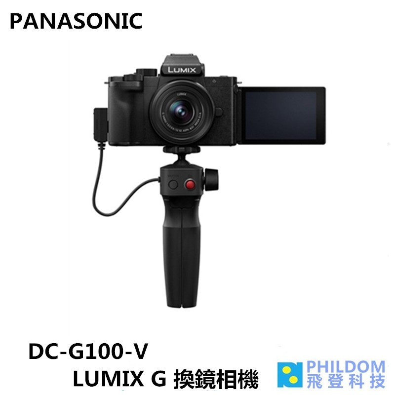 PANASONIC LUMIX DC G100 G100V DC-G100-V 鏡組 單眼相機 Vlogger必備相機