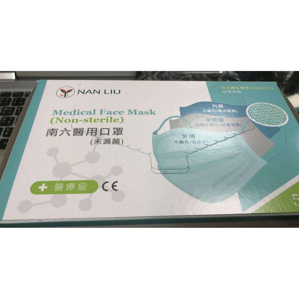 (現貨)南六 醫用口罩 (未滅菌) 醫療級 平面 50 片/盒 (現貨)