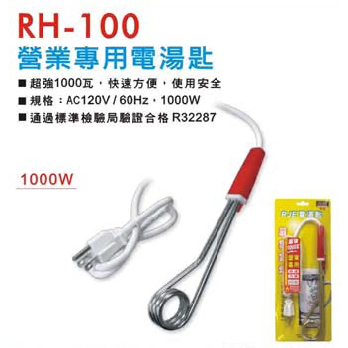 《鉦泰生活館》RH-100 RJE營業用電湯匙1000W