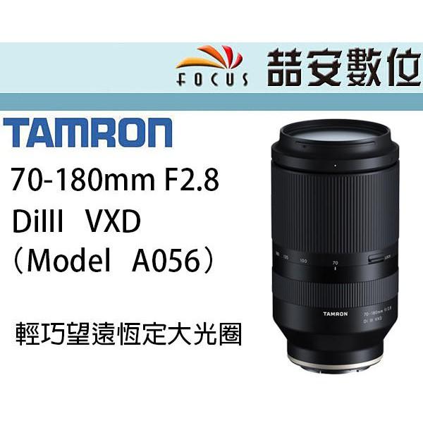 《喆安數位》 TAMRON 70-180mm F2.8 Di III VXD FOR SONY FE 平輸 A056