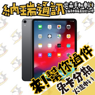 免卡分期 空機分期 Apple iPAD Pro 11吋  64G WiFi版 12期月付2492【納瑞通訊台南】 台南市