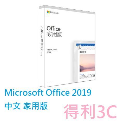 Microsoft Office 2019 中文 家用版盒裝