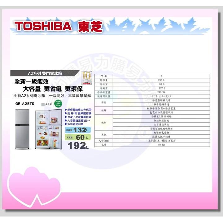 【易力購】東芝 TOSHIBA 雙門變頻電冰箱 GR-A25TS《192公升》另有 SCF-306WE
