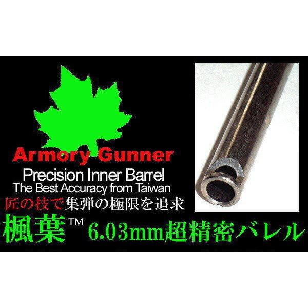 JHS((金和勝 生存遊戲專賣))楓葉牌 6.03mm  590mm 精密內管 G7335
