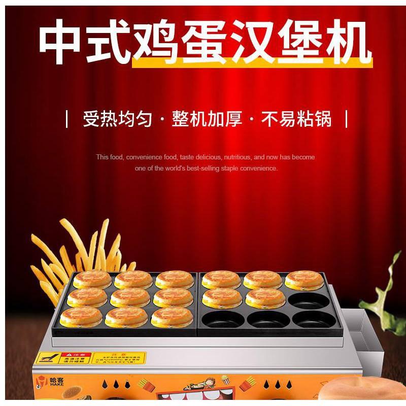 現貨-漢堡機 哈客雞漢堡機商用燃氣擺攤不沾鍋18孔章魚燒機爐車輪餅紅豆餅機