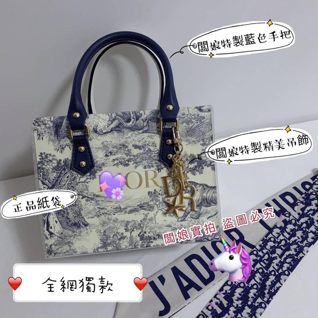 現貨 Diorr紙袋包改造材料包 正品迪奧紙袋包包 老虎紙袋包