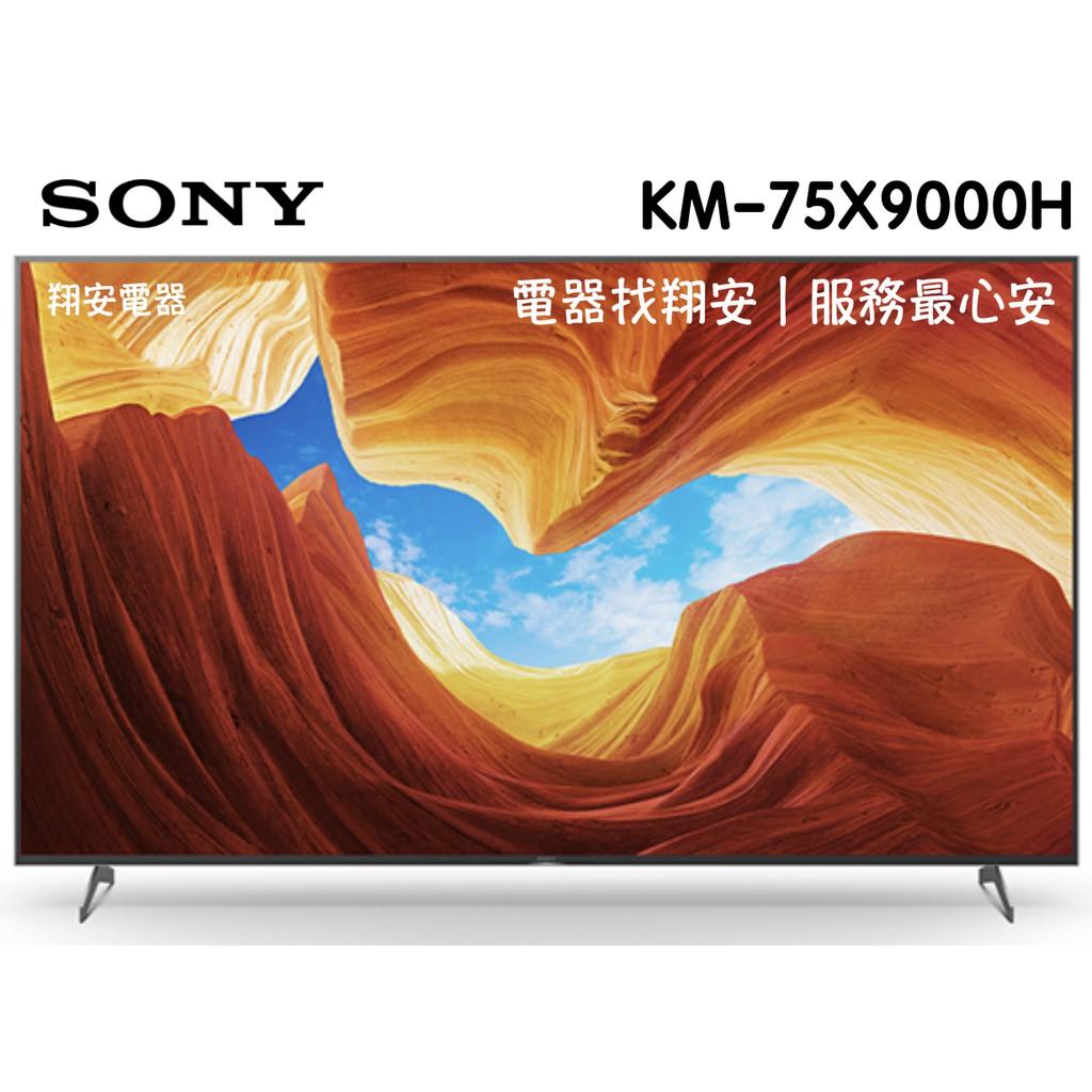 HDMI 2.1 SONY 索尼 75型 4K 安卓連網 電視 顯示器 75X9000H / X9000H