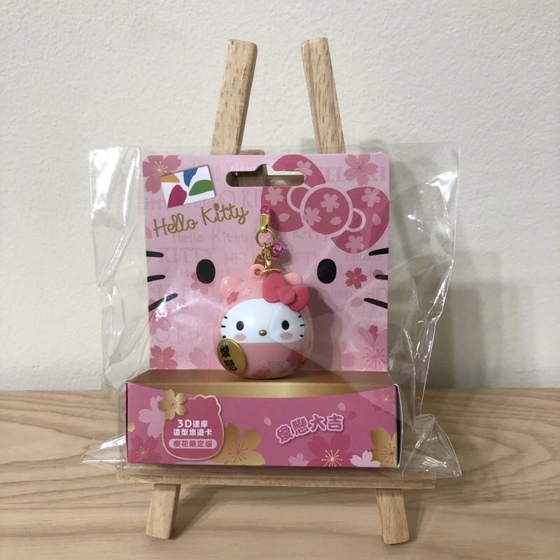 🔥現貨🔥7-11 Hello Kitty 3D 達摩 悠遊卡 櫻花 限定 愛戀 三麗鷗 開運 立體 交通卡 KT