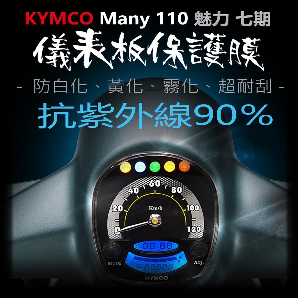 KYMCO光陽Many 110 一般儀表板保護膜犀牛皮 (防刮防止液晶儀表提早淡化)光陽機車