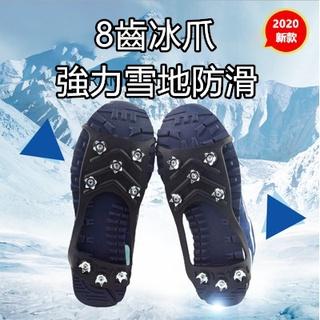 【當天出貨】8齒冰爪 雪地防滑鞋套 防摔鞋套 不鏽鋼便攜 戶外 登山 露營 釣魚 防滑靴子 雪地 雪爪 雪山裝備 鞋釘
