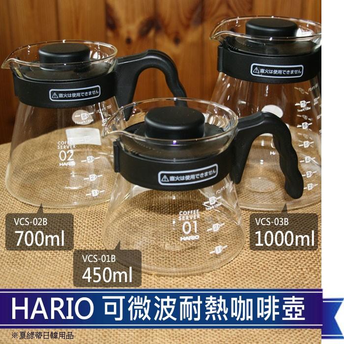 【HARIO】可微波耐熱咖啡壺 VCS-01B / VCS-02B / VCS-03B 日本製