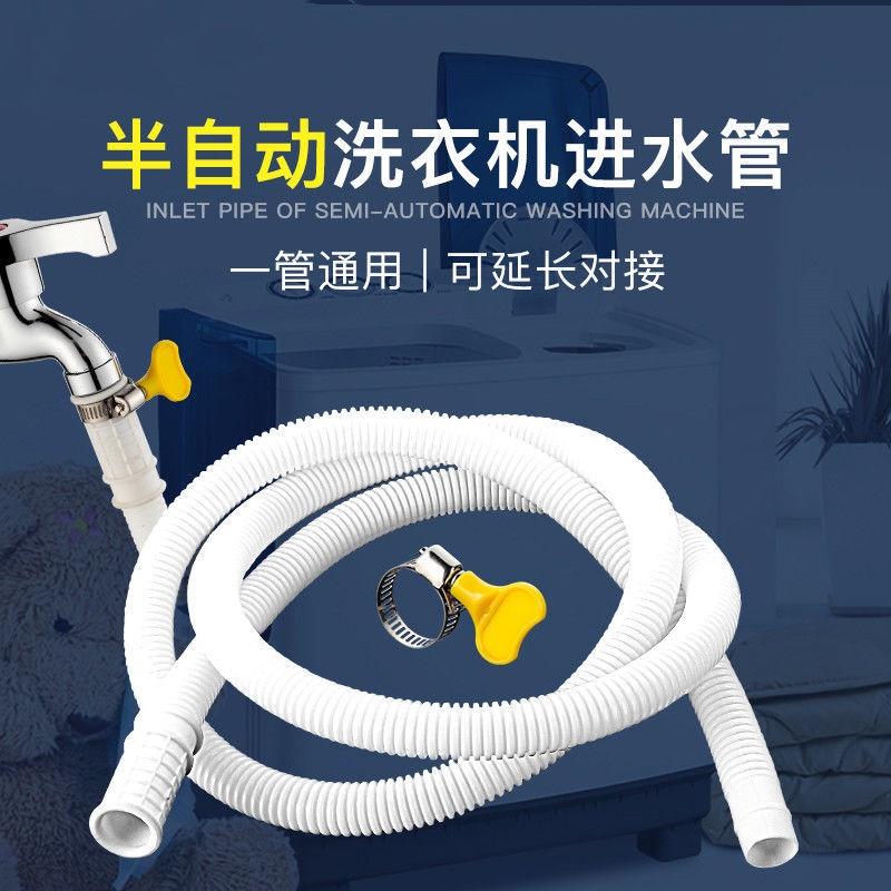 半洗衣機進水管軟管水管子塑料自來水管4分接水管空調排水管 多功能洗衣機排水管 防臭洗手盆排水管
