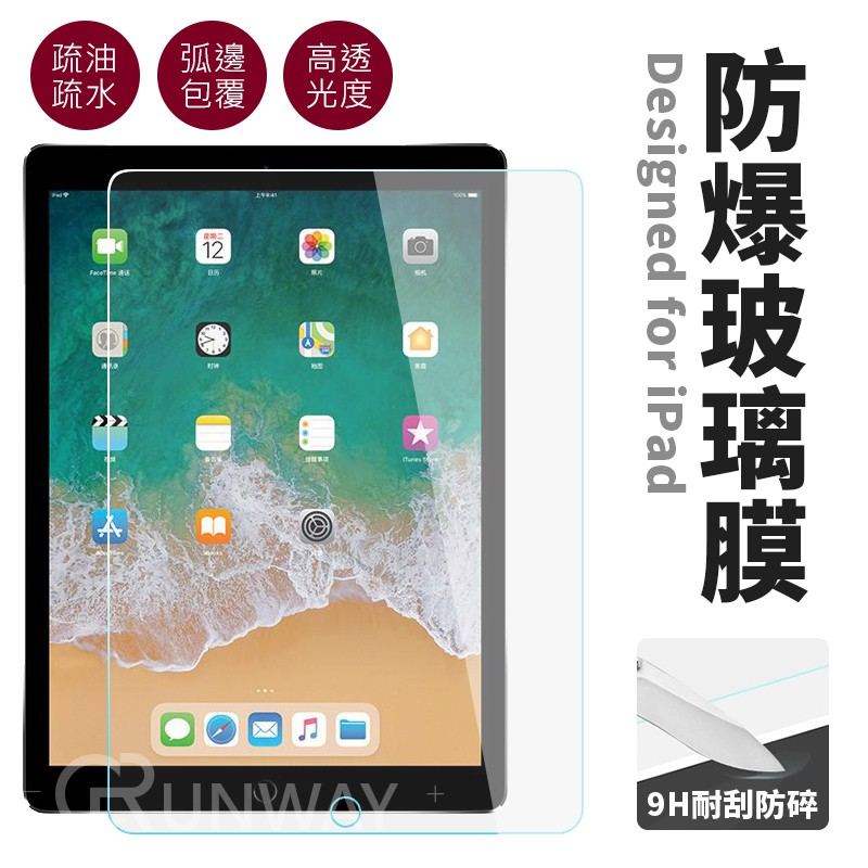 ipad mini 234 9H鋼化玻璃膜 0.3mm ipad 234 ipad5 air 1/2 鋼化膜 平板保護貼