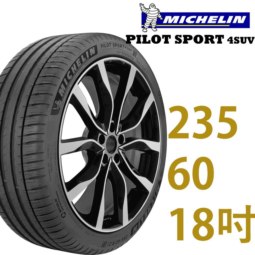 【Michelin 米其林】PILOT SPORT 4 SUV運動性能輪胎_235/60/18 四入組(PS4 SUV)