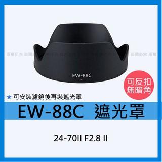 創心 昇 副廠 Canon EW-88C EW88C 遮光罩 5D3 6D 24-70II F2.8 二代鏡頭 高雄市