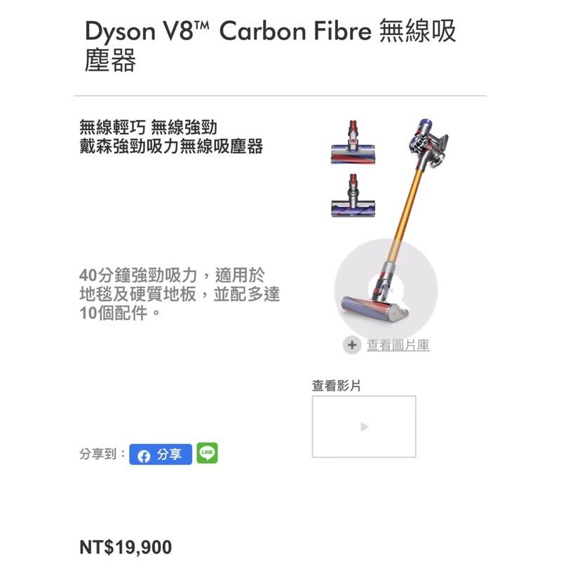 Dyson V8 SV10 carbon filber 雙主吸頭大全配