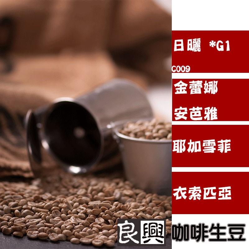☕良興咖啡生豆 ☕耶加雪菲(金蕾娜 安芭雅) 日曬*G1 1000公克