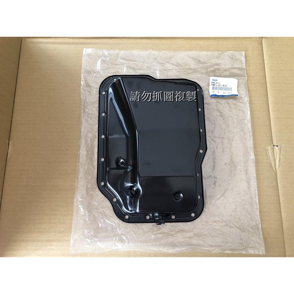 福特 FOCUS TIERRA MAZDA3 5 6 PREMACY ISAMU 323 日本正廠 全新品 變速箱油底殼