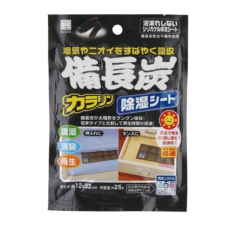 日本 小久保 備長炭抽屜除濕劑 25g 可重複使用 抽屜除濕 自由裁切 防潮劑 吸濕包 備長炭除濕劑
