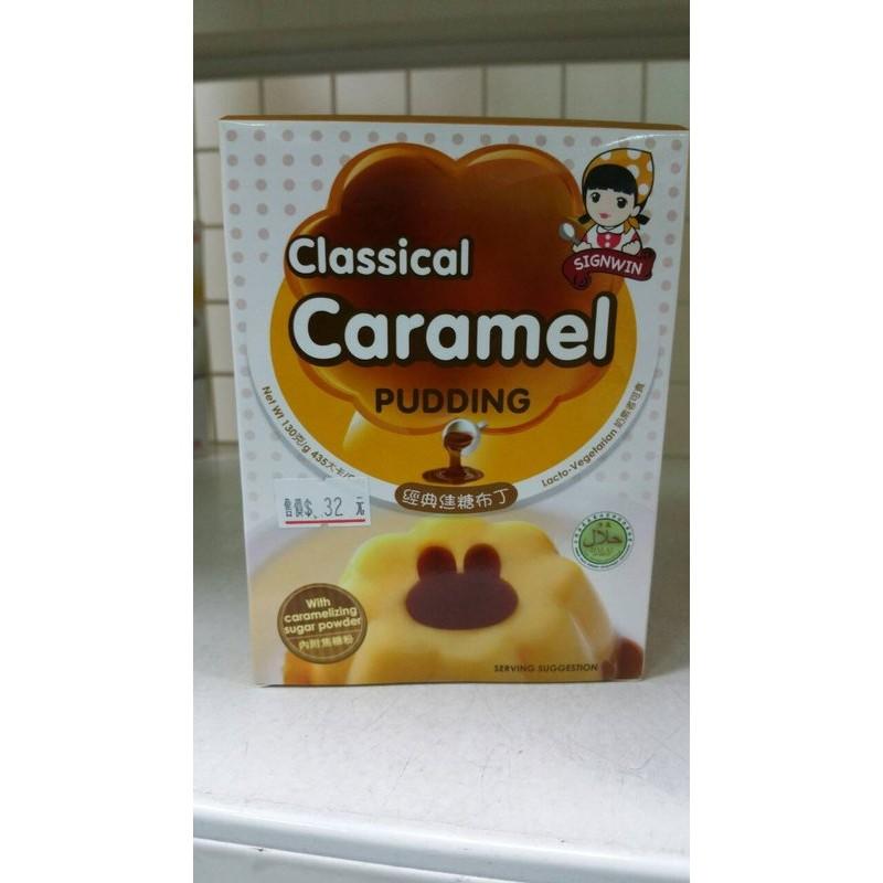 三瀛Classical Caramel經典焦糖布丁(內付焦糖粉)130G
