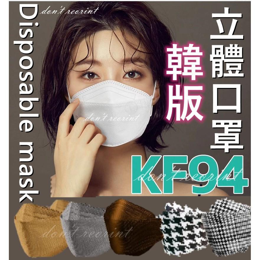 韓版 KF94 魚形 A 魚型口罩 3D立體口罩 四層口罩 成人口罩 口罩 KF94口罩 4D口罩 韓國口罩 kf94