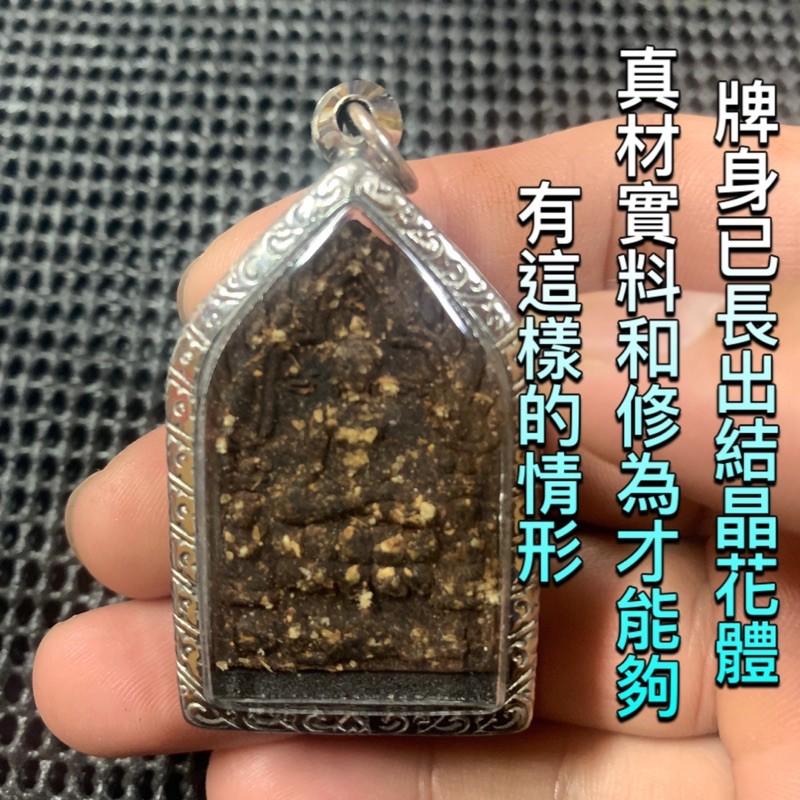 阿贊坤590用料 坤平「碎料非常之多」詳細資訊已附上圖片檔案請參閱 牌身牌後都長出結晶花