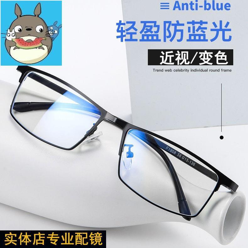 防輻射防藍光眼鏡全框男變色眼鏡男有度數學生配近。視眼鏡流行細框76464217lose999