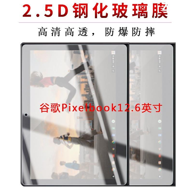 ❀ZHIEN❀Google谷歌Pixel Slate平板電腦鋼化玻璃膜Pixelbook二合一筆記本