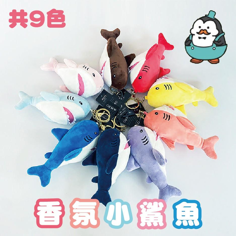 現貨 最低價 香氛鯊魚 九色 小鯊魚 夾娃娃  鯊魚 鯊魚寶寶 鯊魚吊飾 香香鯊魚 夾娃娃機批發 批發 吊飾