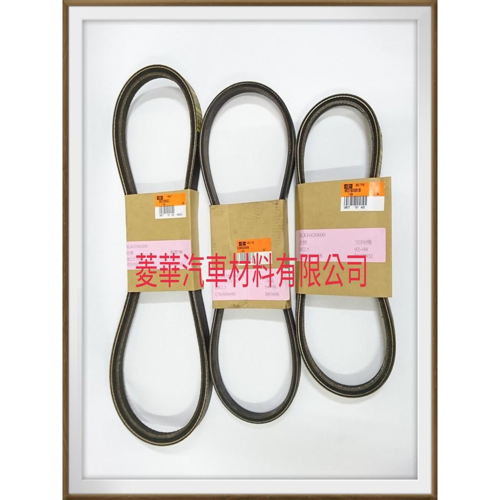得利卡 2.5 箱車 發電機皮帶 冷氣皮帶 方向機皮帶 1992年~1998年 中華三菱汽車正廠件