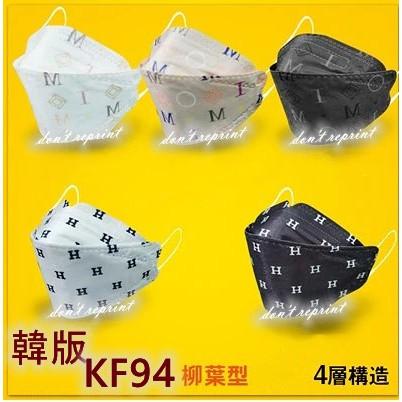 B韓版KF94 魚形 魚型口罩 3D立體口罩 四層口罩 成人口罩 折疊口罩 KF94口罩 印花口罩 韓國口罩 KF94