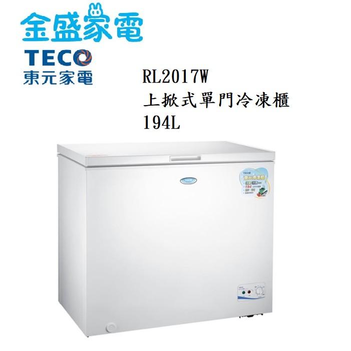 【金盛家電】免運費 含基本安裝 東元TECO【RL2017W】194L 上掀式冷凍櫃 冷藏 冷凍切換 可移動置物籃