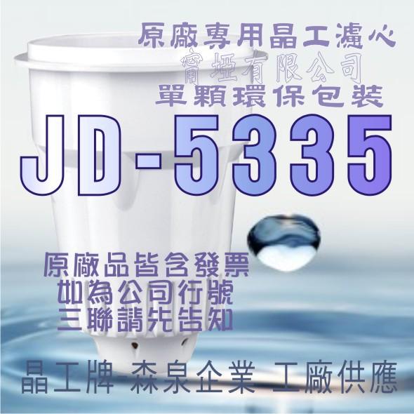 原廠專用晶工濾心 晶工牌 飲水機 JD-5335 晶工原廠專用濾心