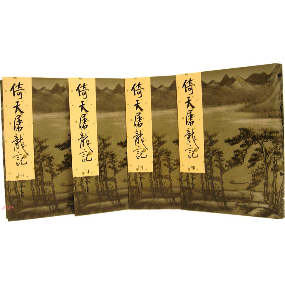 《遠流》倚天屠龍記(新修版四冊)(精裝)[75折]