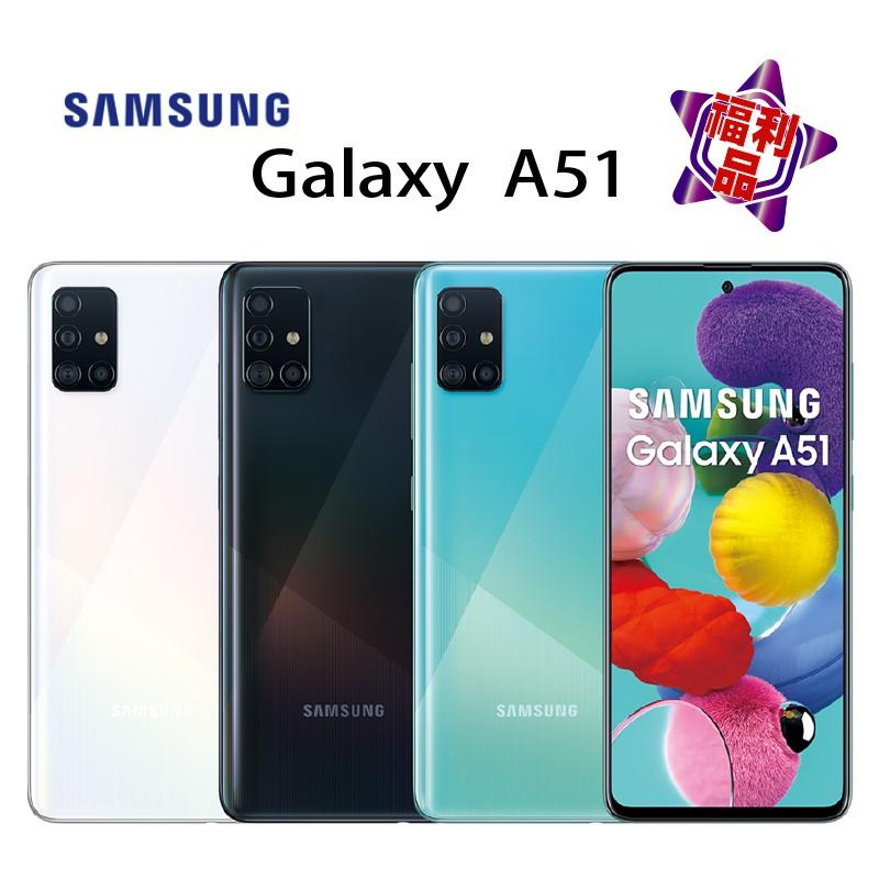 SAMSUNG Galaxy A51 A515F 6GB/128GB 6.5吋 外觀近全新 原廠保固【福利品】