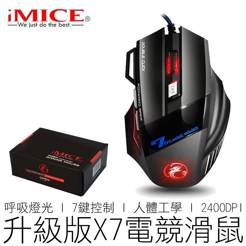 (公司貨) iMICE X7 電競滑鼠 2400DPI 呼吸燈 電腦滑鼠 光學滑鼠 有線滑鼠 競技滑鼠 3C