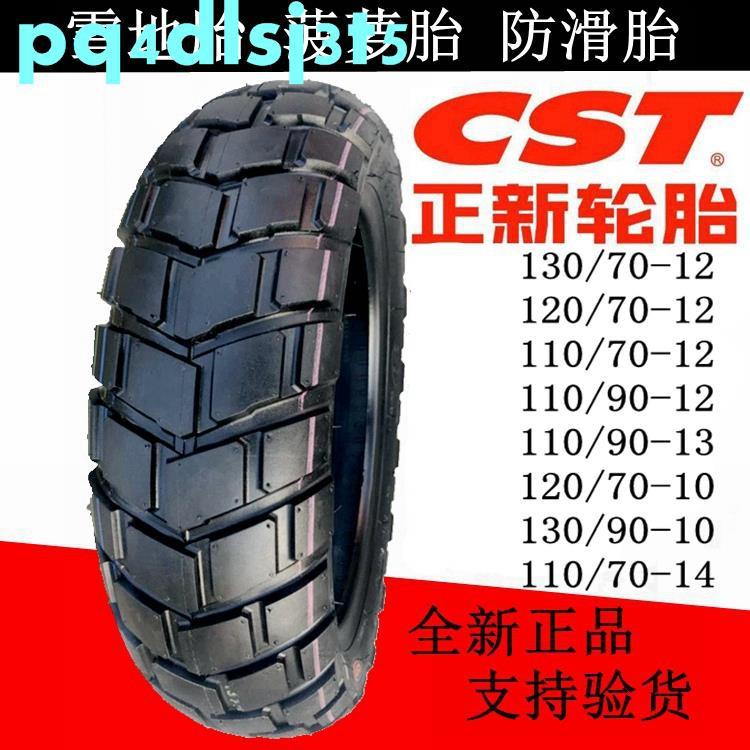 下殺★正新摩托車輪胎130/120/110/90/70-10一12真空胎 防滑胎 雪地胎13