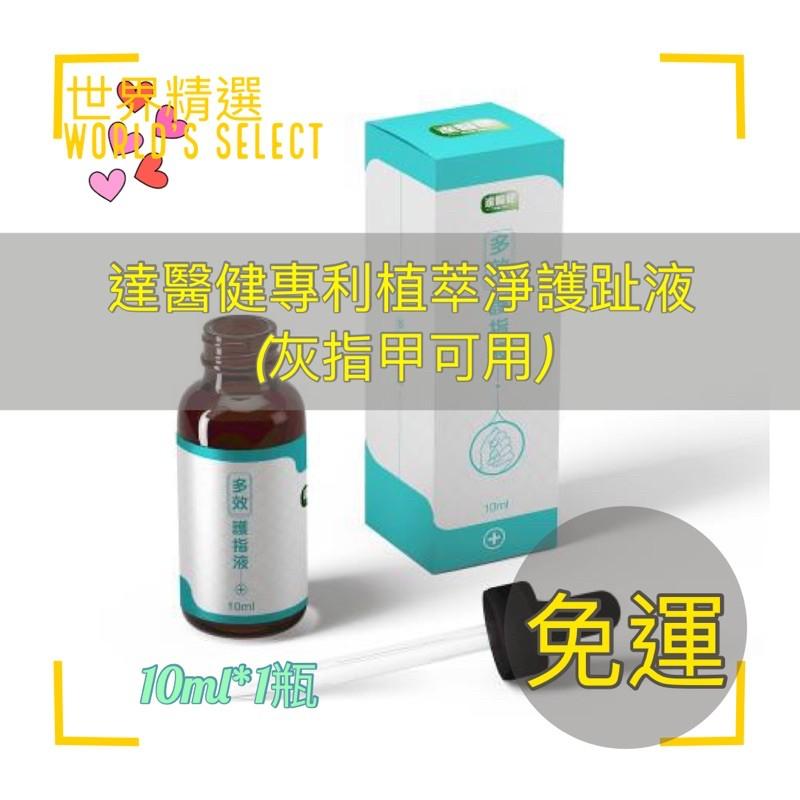 【世界精選】✨(現貨) 多效護指液✨達醫健專利植萃淨護趾液(灰指甲可用) 10ML/瓶(免運)