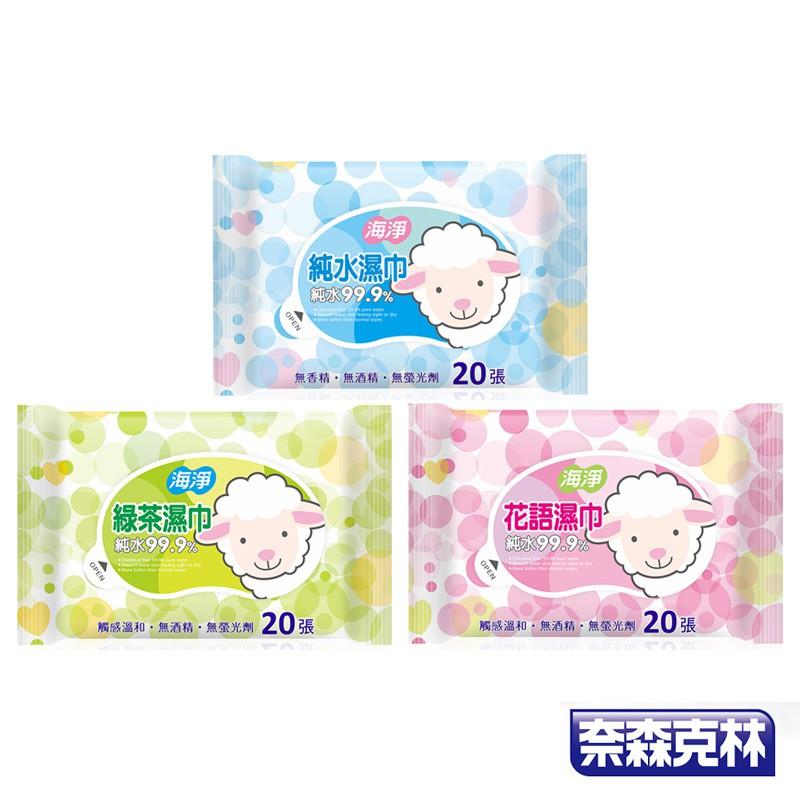 奈森克林 海淨 純水柔濕巾 20抽/包 純水 香氛紙巾 濕紙巾 濕巾 純水濕紙巾 純水紙巾【CC-B1036082】