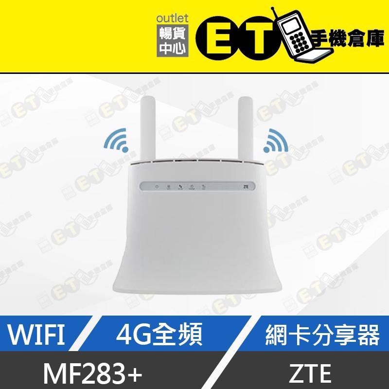 ET手機倉庫【福利品 ZTE MF283+】白色 (4G多功能無線路由器、4G全頻、含天線 LTE、中興、現貨)附發票