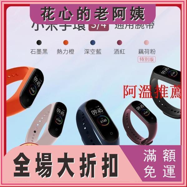 →小米正品 原廠 小米手環 3 4 通用腕帶 矽膠錶帶 原廠錶帶 小米手環4 小米手環3