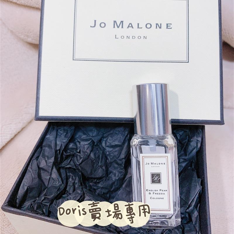 Jo Malone 英國梨與小蒼蘭香水 9ml 二手(郵局免運)正貨